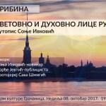 Трибина: Световно и духовно лице Русије