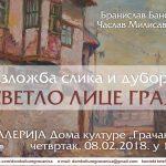 """""""Светло лице града"""", изложба двојице аутора из Звечана"""