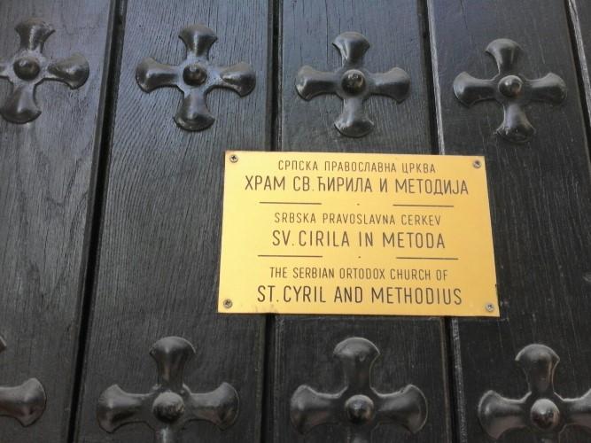 Православни храм Ћирила и Методија у Љубљани, слика се апаратом, а памти се срцем