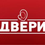 Политички савет Српског покрета Двери: Протести као уставобранитељски народни покрет