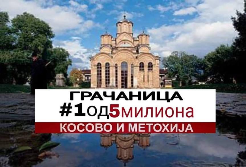 """Протест """"1 од 5 милиона"""" у суботу 9. фебруара у Грачаници"""