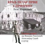 """Промоција књиге """"Краљ Петар Први у Призрену"""""""