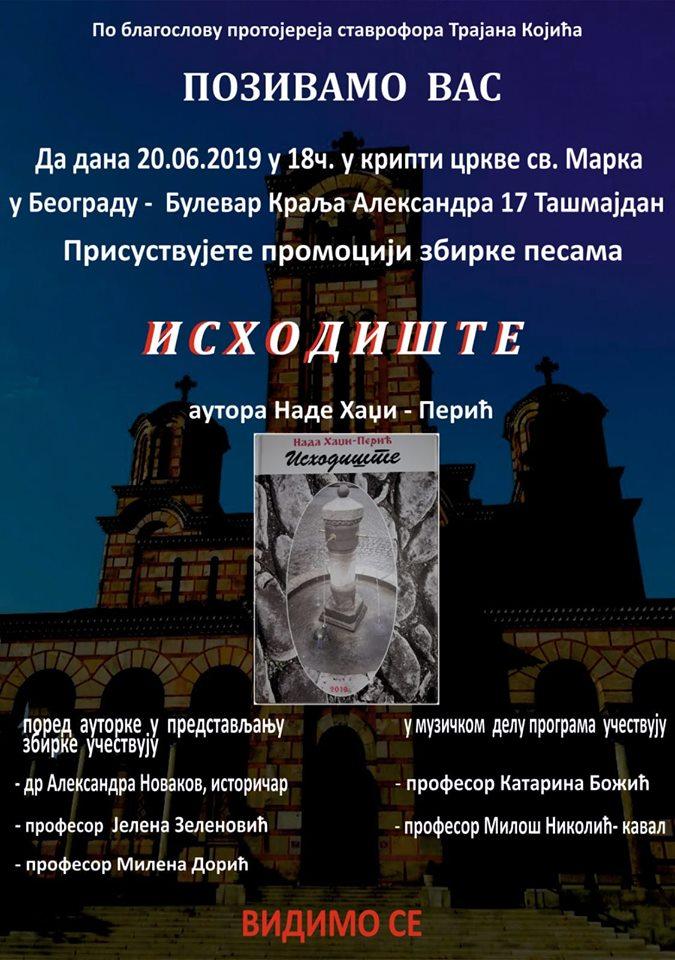 """""""Исходиште"""", нова збирка песама Наде Хаџи – Перић"""