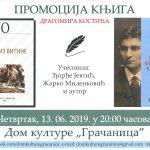 Дом културе Грачаница: Промиција књига професора Драгомира Костића