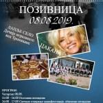 """Zlatne ruke kosovke devojke"" i ove godine na praznik Svete Petke"