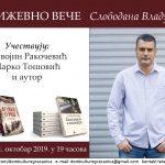 У Дому културе у грачаници, књижевно вече посвећено Слободану Владушићу
