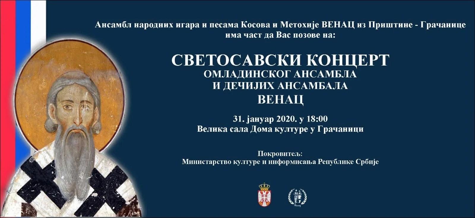 Za verni narod Crne Gore, koncert mladih Ansambla Venac