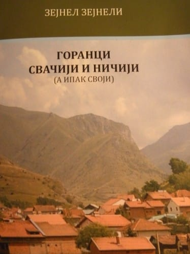 """Промоција књиге """"Горанци свачији и ничији, а ипак своји"""""""