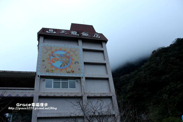 臺東天龍溫泉飯店 海端鄉 南橫路段最溫馨的溫泉飯店,入住有生態導覽