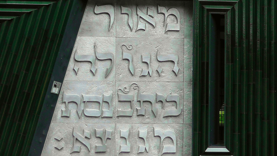 hebrew letters engraved