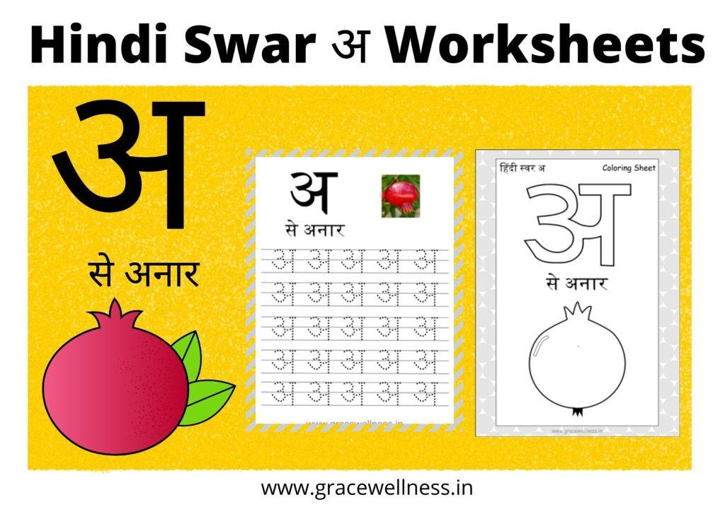 hindi swar worksheets pdf kindergarten