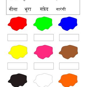 रंगों के नाम Hindi colors worksheet