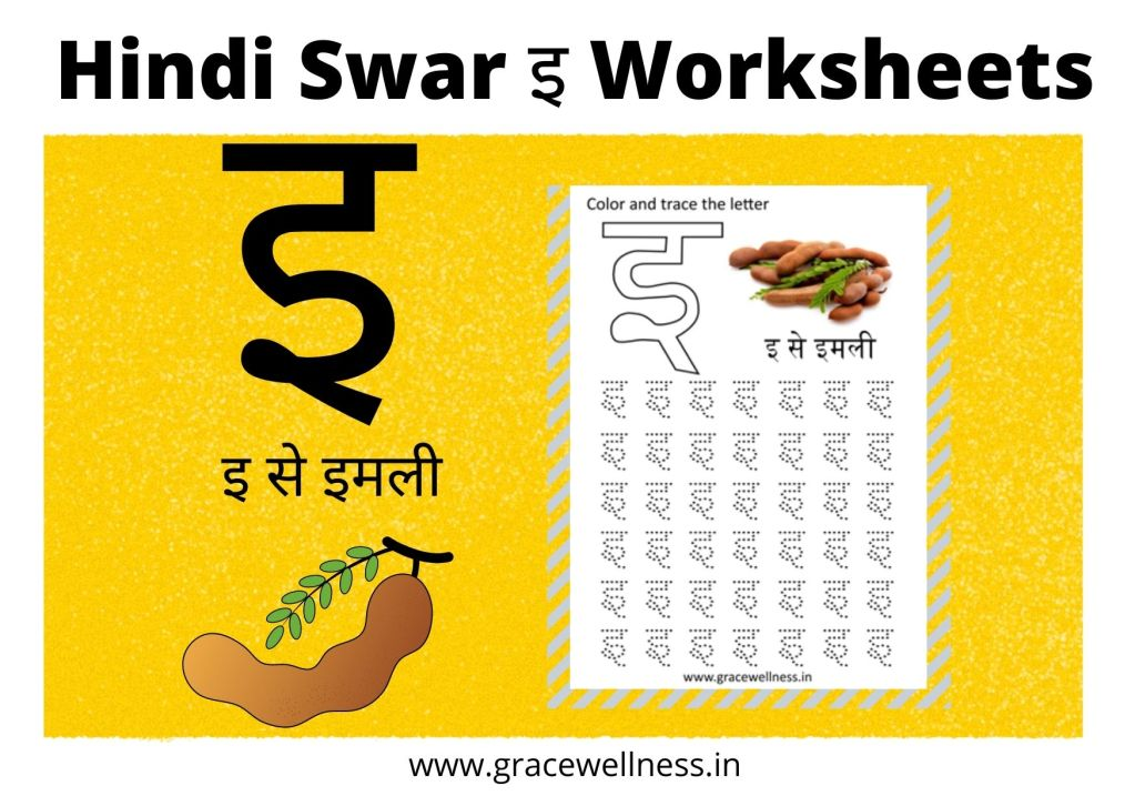 hindi swar इ से इमली worksheet free