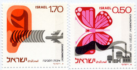 Rare 70s modern stamps from Israel