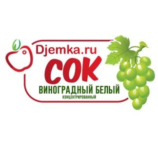 Сок виноградный концентрированный (белый), 5 кг (Джемка)