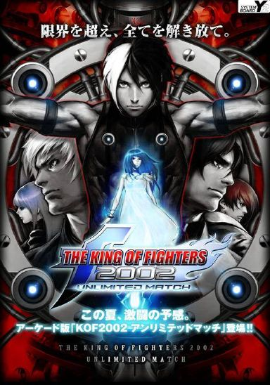 THE KING OF FIGHTERS 2002 za darmo – GOG