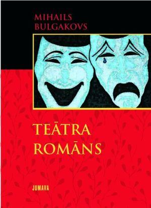 Teatra-romans_original.jpg