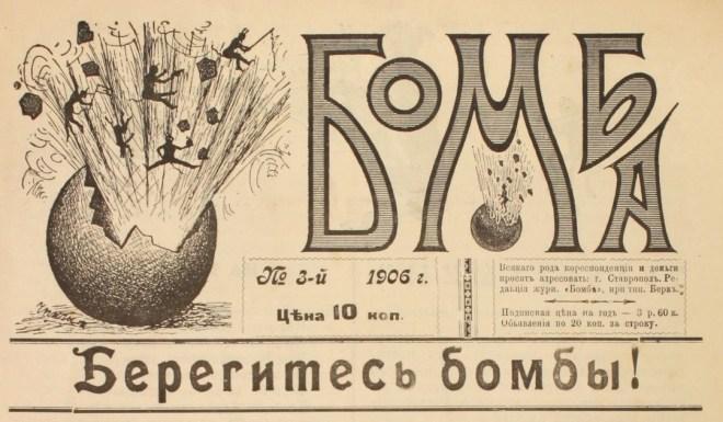 "Вырезка из журнала ""Бомба"" / 1905.rpg.ru"