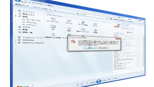 CD-Rを焼こうとしたら『ファイルを書き込めません。』とエラーが出てしまう場合の対処法