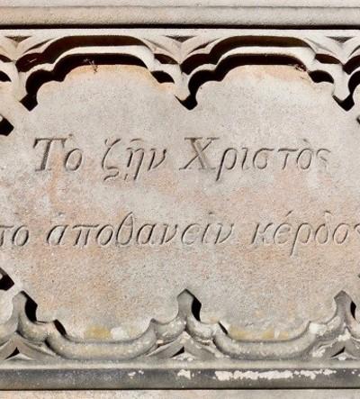 Greek-Mackintosh-75x68