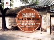 Hutong-of-Dongcheng-1