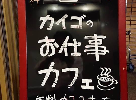 カイゴのお仕事カフェ