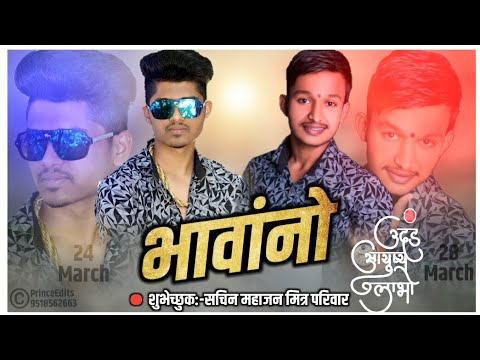 Marathi Birthday Banner How To Make Birthday Banner In Picsart