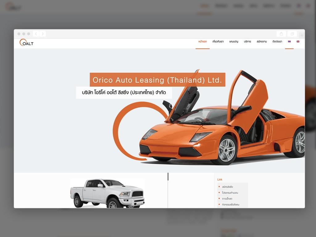 ผลงานออกแบบเว็บไซต์ Orico Auto Leasing