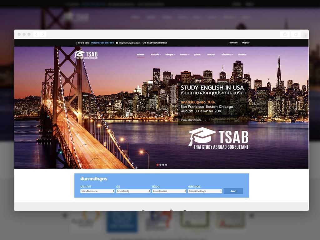 ผลงานออกแบบเว็บไซต์ TSAB
