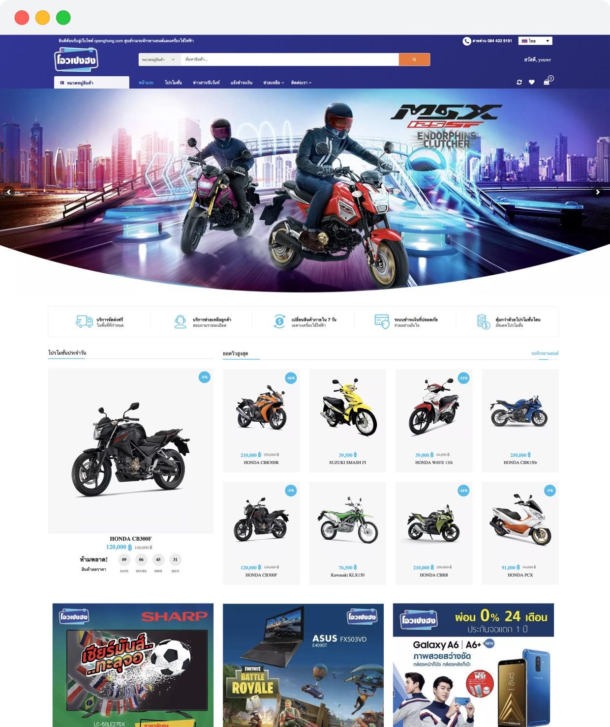 openghong ผลงานออกแบบเว็บไซต์โอเปงฮง