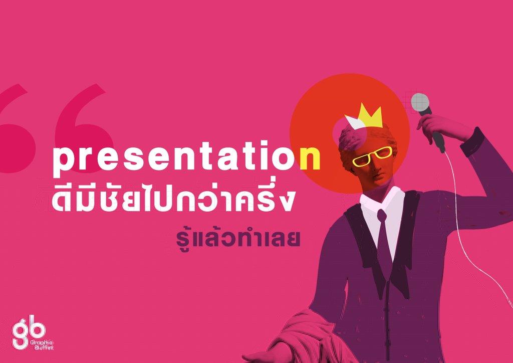 การออกแบบ presentation ดีมีชัยไปกว่าครึ่ง รู้แล้วทำเลย