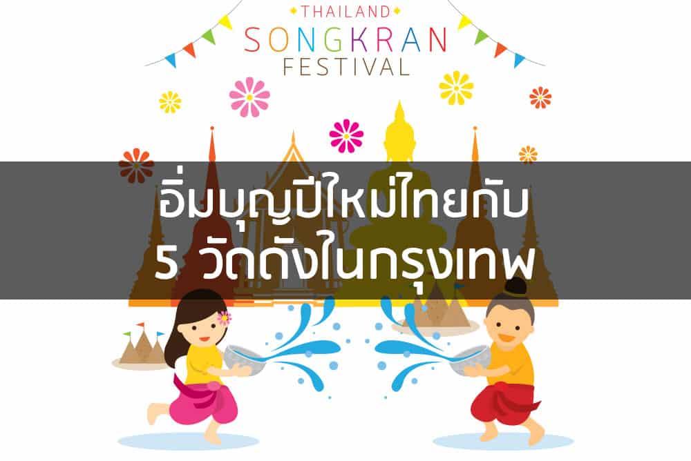 อิ่มบุญรับปีใหม่ไทย กับ 5 วัดดังในกรุงเทพฯ ที่พลาดไม่ได้
