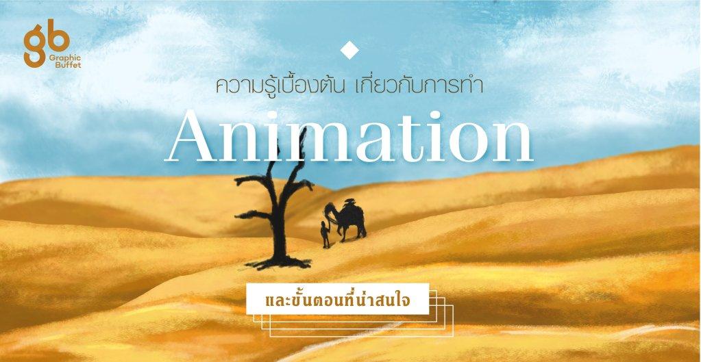 ความรู้เบื้องต้น เกี่ยวกับการทำ Animationและขั้นตอนที่น่าสนใจ