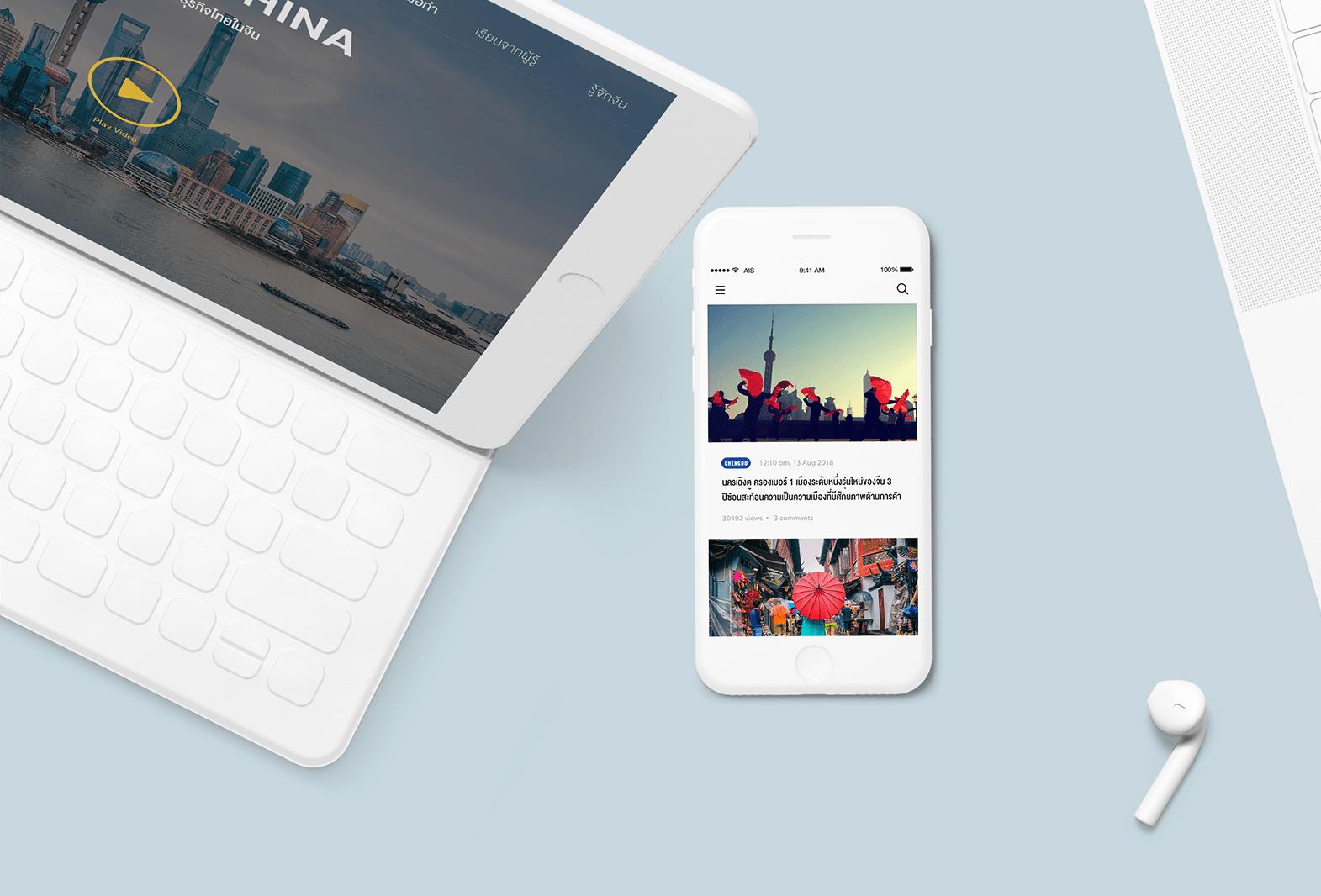 รับออกแบบเว็บไซต์-รับทำเว็บไซต์เริ่มต้น