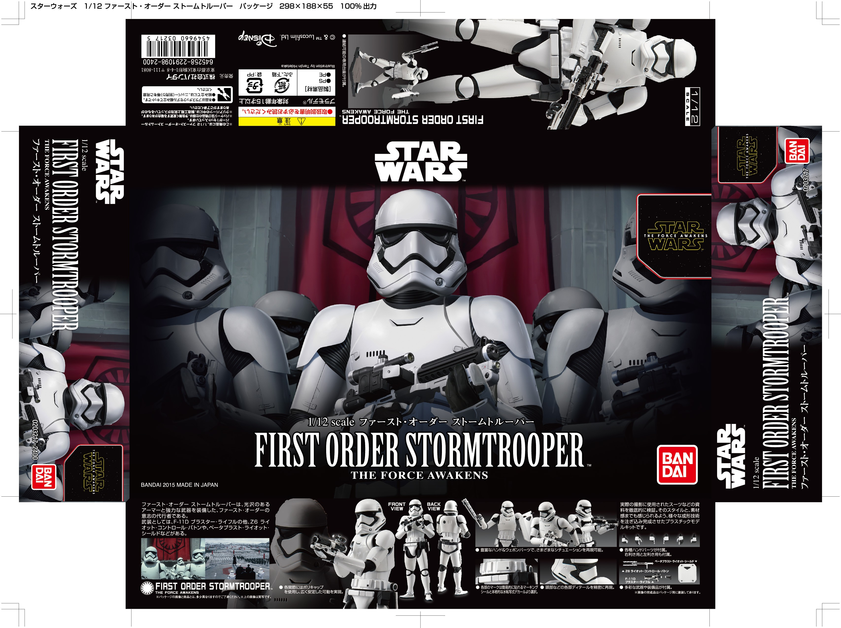sw_ep7_firstorder_stormtrooper_PAC_[1]