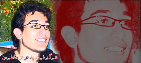 Sohrab Aarabi tribute