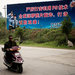A sign in Shuangfeng County attacked the use of Photoshop to forge compromising images of officials for use in extortion.