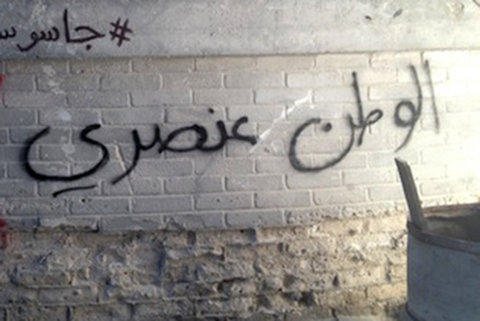 """""""'Homeland' is racist,""""read graffiti shown on the television program."""