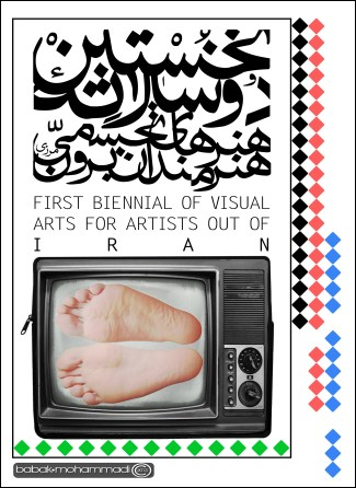 First biennial of visual arts for artists out of Iran