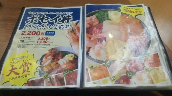 ポセイ丼のメニュー3