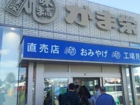 かま栄工場直売店