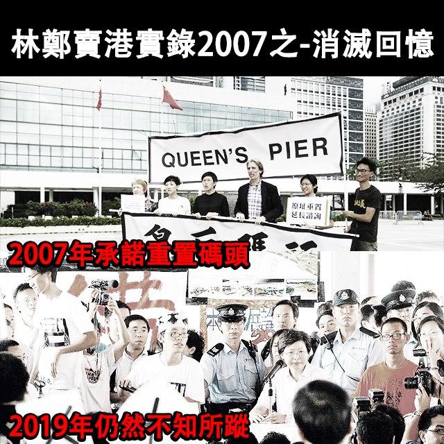 (投稿)林鄭賣港實錄2000-2019 | 草根.行動.媒體