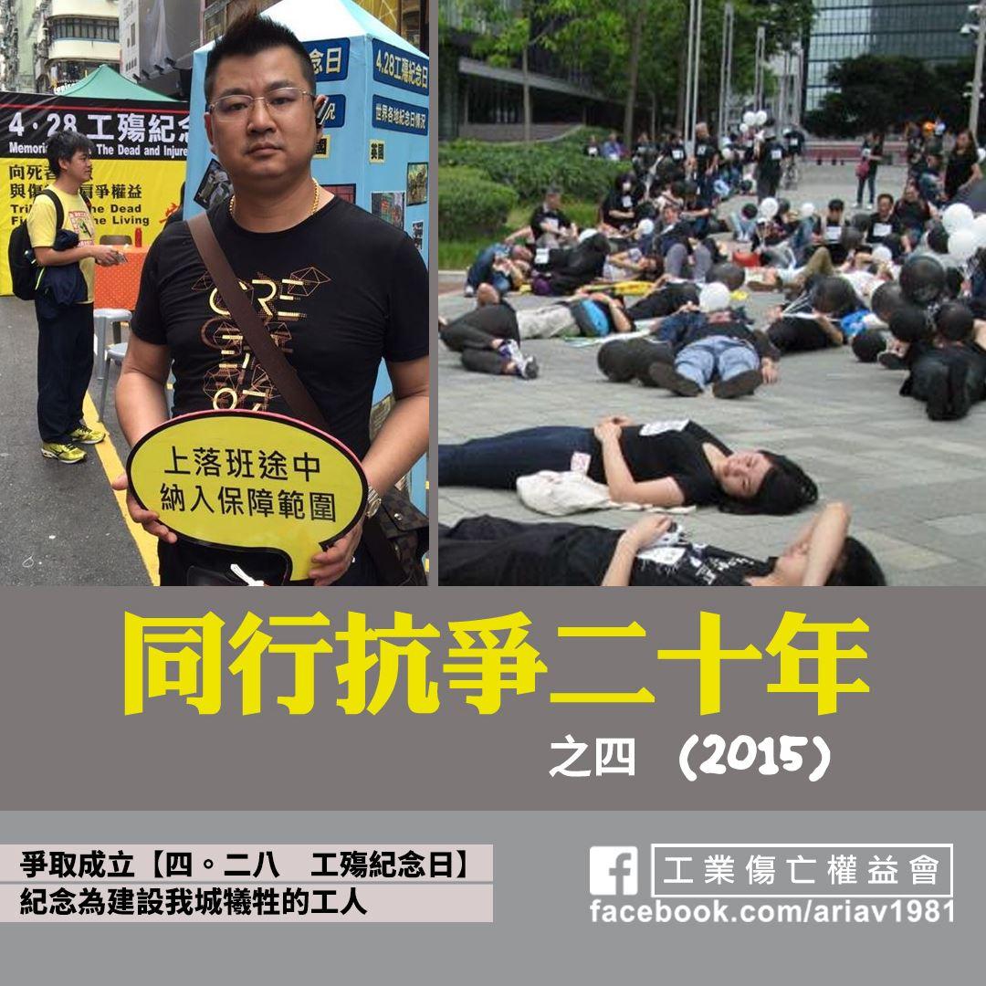 【四二八工殤紀念日】同行抗爭二十年 之四(2015) | 草根.行動.媒體