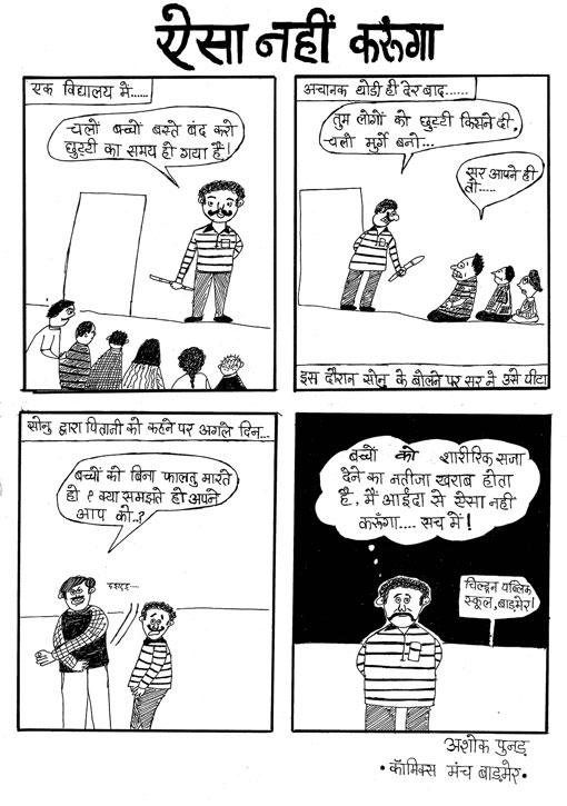 Grassroots Comics