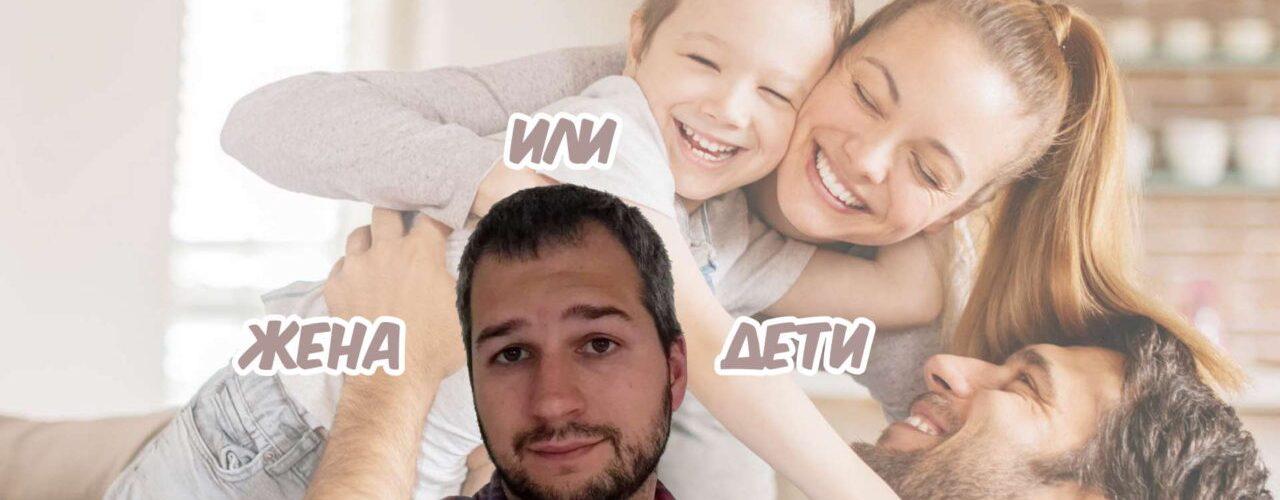 жена или дети? кто важнее у мужчины