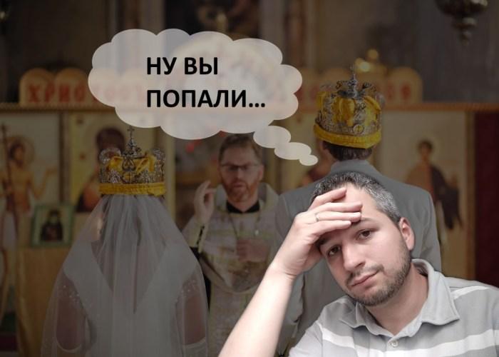 священник открыл мне глаза на брак