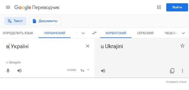 на украине по-хорватски