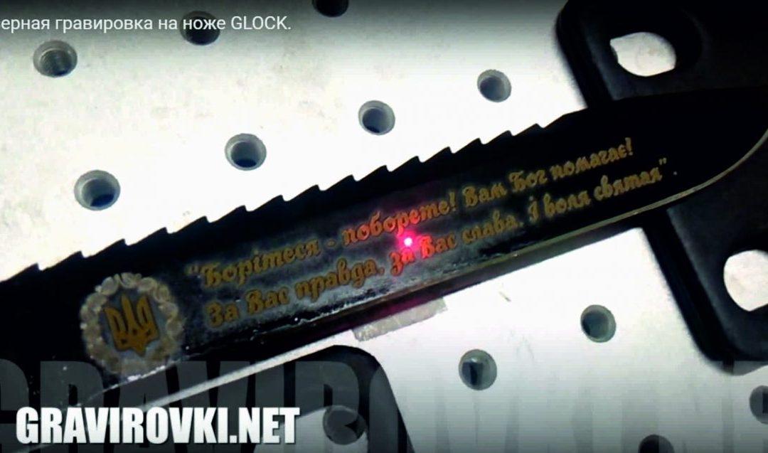 Лазерне гравірування на ножі GLOCK