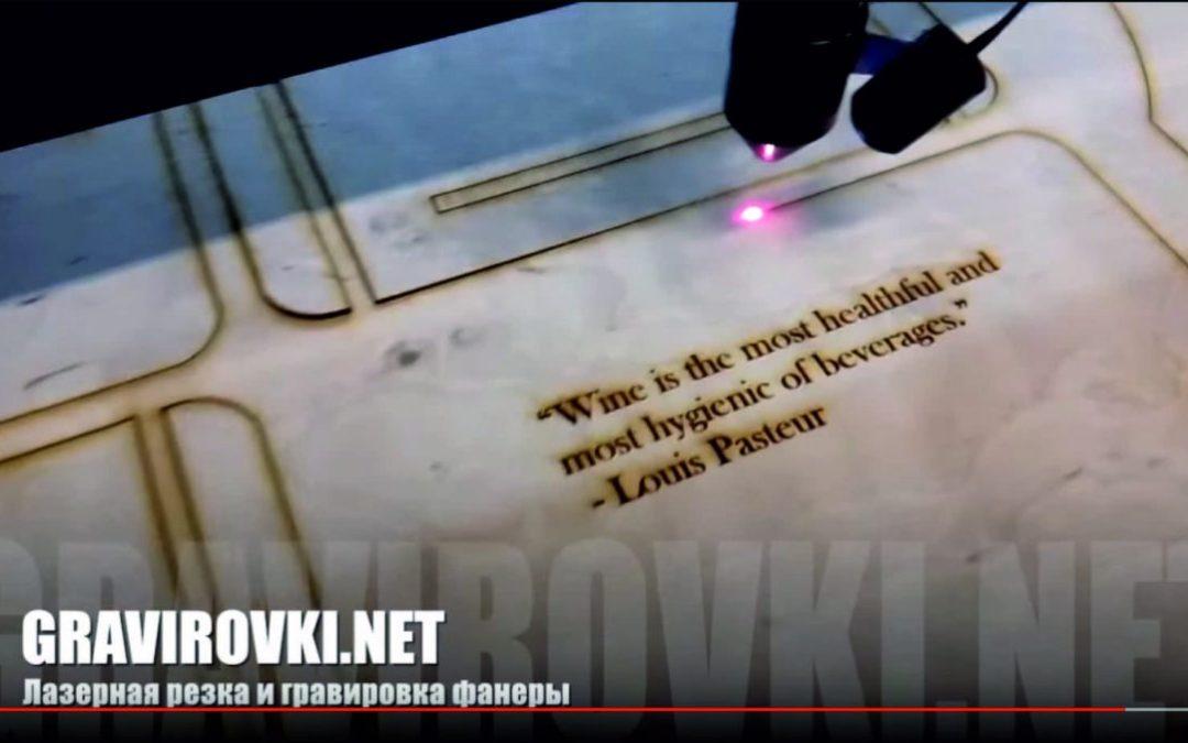 Лазерна різка та гравіювання фанери в Києві