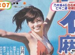 乃木坂46白石麻衣のおっぱい